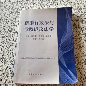 新编行政法与行政诉讼法学