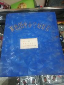 彩色135中小学幻灯片(六年制语文九十册)