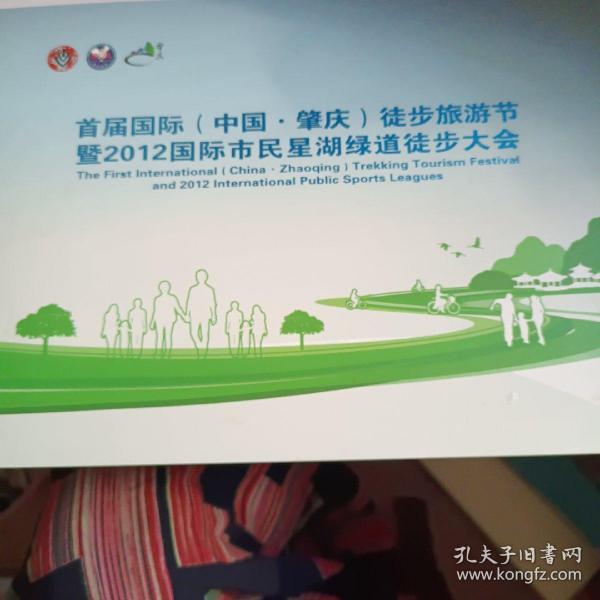 首届国际(中国.肇庆)徒步旅游节暨2012国际市民星湖绿道徒步大会邮折