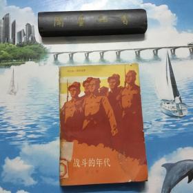 战斗的年代  第二部   一版一印    馆藏本    内容页无写划