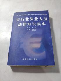 银行业从业人员法律知识读本
