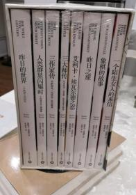 茨威格精选集中短篇小说 全八8册 一个陌生女人的来信 人类群星闪耀时 昨日的世界 昨日之旅传记代表作品书上海译文出版社