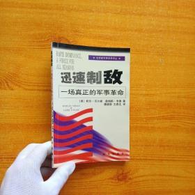 迅速制敌--一场真正的军事革命【内页干净】