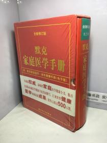 默克家庭医学手册 全新修订版(第2版)【附光盘1张】
