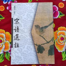 【 宋诗选注 】钱钟书 选注  人民文学出版社