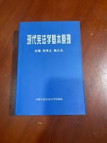 现代宪法学基本原理