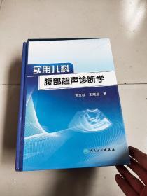 实物儿科腹部超声诊断学-九品-88元