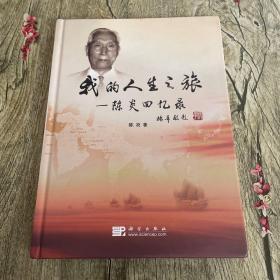 我的人生之旅:陈炎回忆录