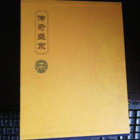 传奇盛京 全五册