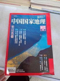 中国国家地理(2019/10,总第708期)