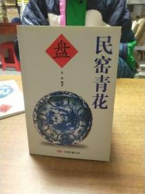 民窑青花(盘)