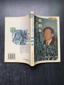 世界超级经济巨人系列:多冕之王.郭鹤年