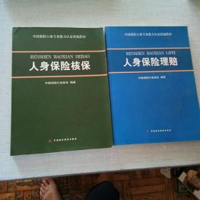 《人身保险理赔》《人身保险核保》两本合售 [AE----21]