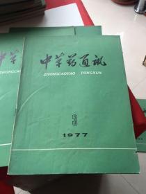 中草药通讯(1977年第3期总第48期)
