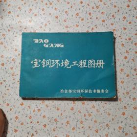 宝钢环境工程图册