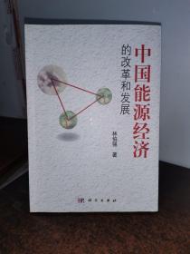 中国能源经济的改革和发展