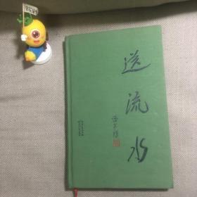送流水 第五届鲁迅文学奖得主【雷平阳】亲笔签赠 诗集:《送流水》布面精装本