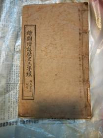 绘图增注历史三字经 广益书局印行