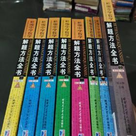 新编中学数学解题方法全书:高考复习卷,高中版物理上下册,高中数学上中下五册,共8本合售