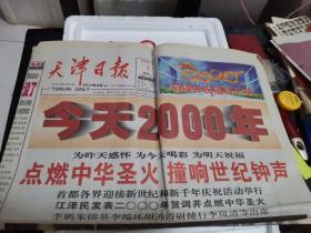 天津日报2000年1月1日,上午版(28版全)、下午版(共12版缺9—12)
