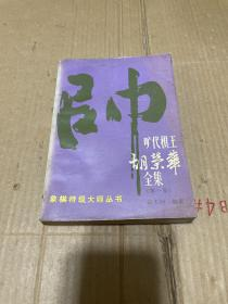 旷世棋王胡荣华全集(第一卷)