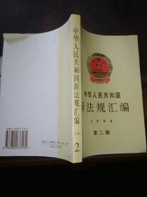 中华人民共和国新法规汇编 1996 第二辑