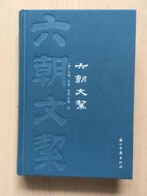 六朝文絜 (精)