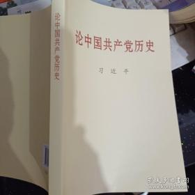 论中国共产党历史(普及本)