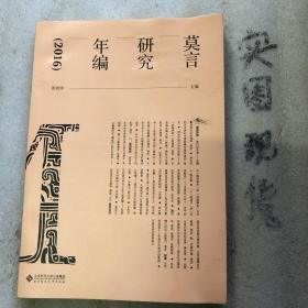 莫言研究年编(2016)