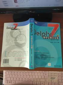 Delphi 7 典型实例开发篇  (基础开发篇)  (含盘)