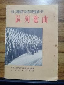 中国人民解放军第三届文艺会演获奖歌曲 第一集  队列歌曲