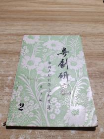 粤剧研究  粤剧声腔的源流和变革