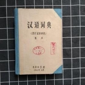 """汉语词典(原名""""国语词典"""" 简本)【大32开布脊精装 1937年初版1962年重印1版9印】"""