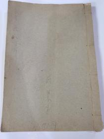 民国邢台地方法院通用稿纸一册70筒子页,部定诉讼用纸第七十六号,具体如图所示,包邮不还价