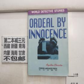 无辜.英文