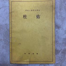 杜佑 【历史人物传记译注】