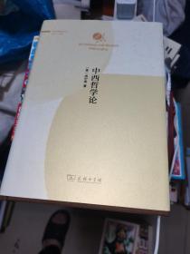 中西哲学论(文明通鉴丛书)
