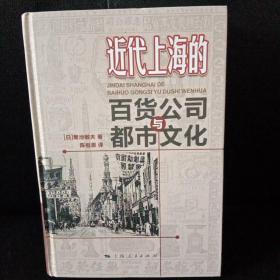 近代上海的百货公司与都市文化