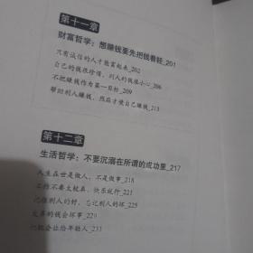 我的人生哲学:马云献给年轻人的12堂人生智慧课(精装版)