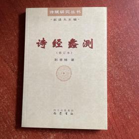 诗经蠡测(一版一印)