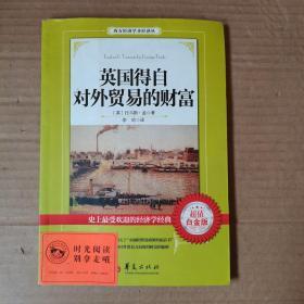 西方经济学圣经译丛:英国得自对外贸易的财富(超值白金版)