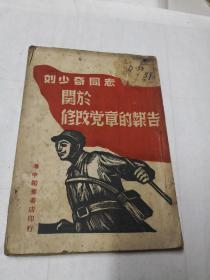 少见红色文献,刘少奇同志关于修改党章的报告
