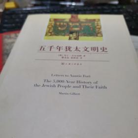 五千年犹太文明史