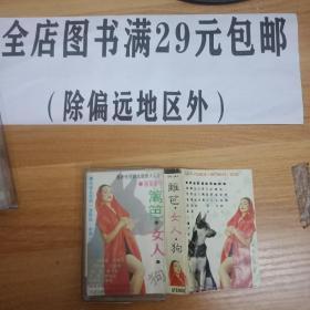6外10B 磁带  篱笆 女人 狗  附歌词
