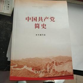 中国 共产党简史