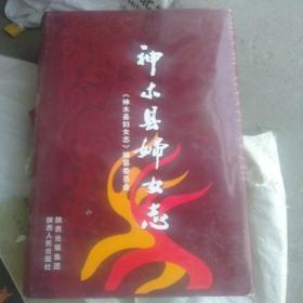 神木县妇女志