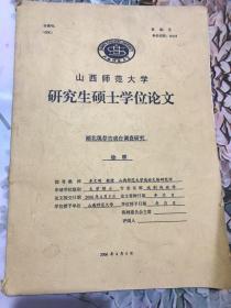 湖北现存古戏台调查研究—山西师范大学研究生硕士学位论文