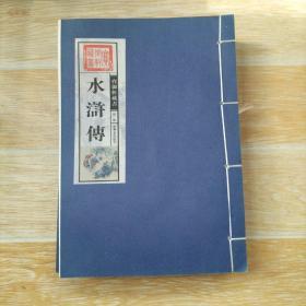 水浒传(全四册)线装本