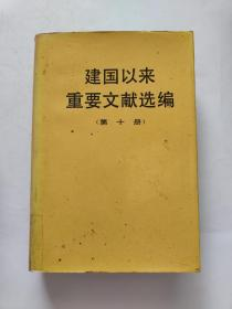 建国以来重要文献选编(第十册)【馆藏】书内有轻异味