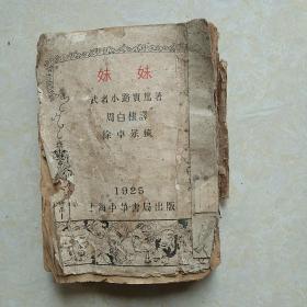 民国  1925年 上海中华书局出版 《妹妹》